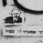 IsraeliGraffiti use
