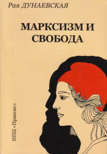Russian Marxism and Freedom
